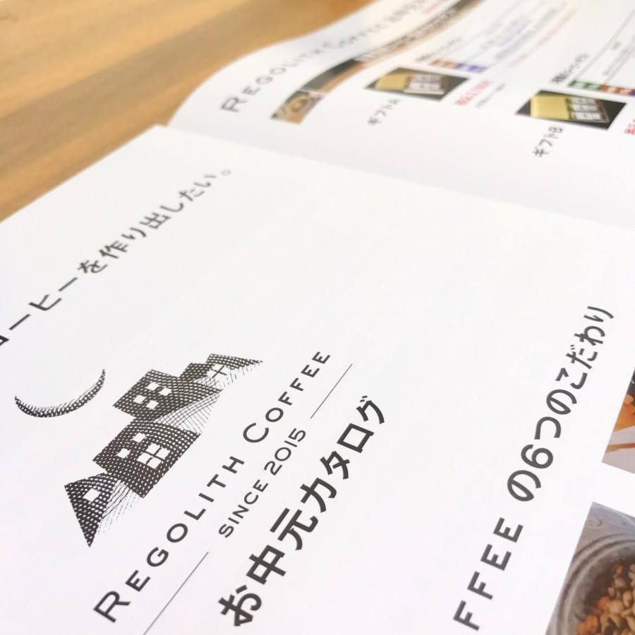 2017お中元カタログ