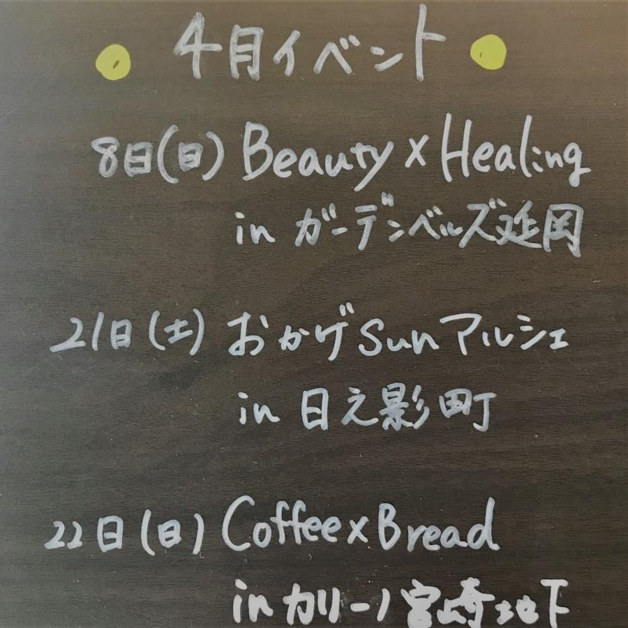 2018年4月イベントのお知らせ