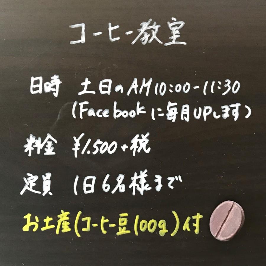 延岡 コーヒー教室